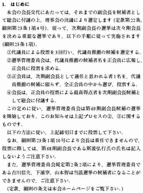 日本物理学会選挙方法0001-3