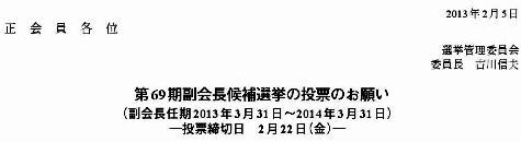 日本物理学会選挙方法0001-2