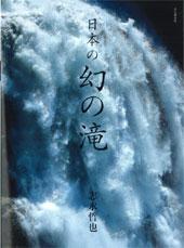 日本の幻の滝・本
