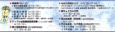 茂原七夕-4-2