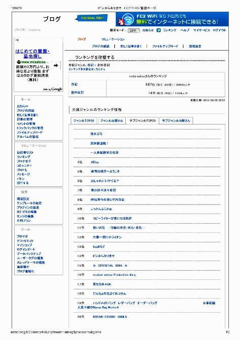 ピンからキリまで - FC2 BLOG 管理ページ8月28日0001-1