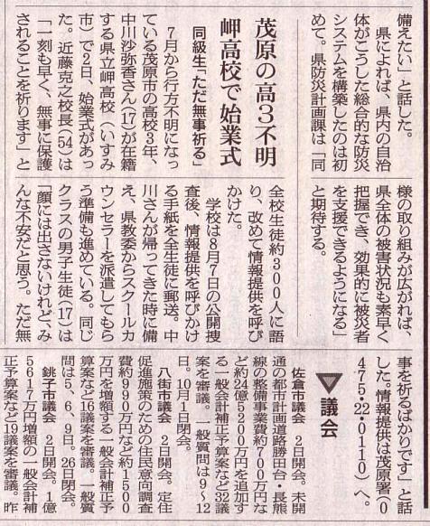 新聞0001-2