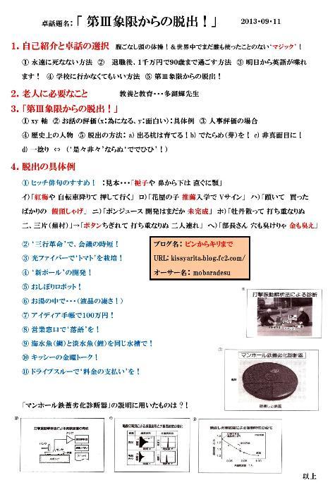 第Ⅲ象限からの脱出・レジュメ 201309110001-2