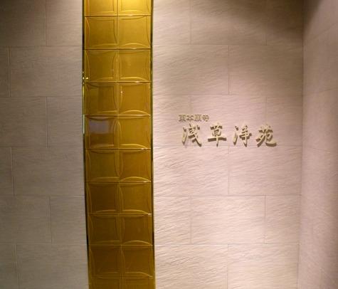 浅草本願寺 014-2