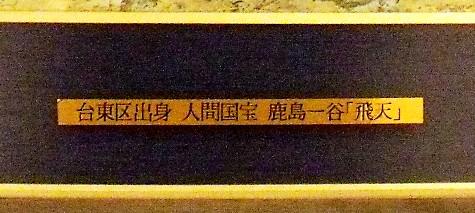 浅草本願寺 024-3