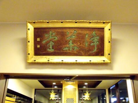 浅草本願寺 022-2