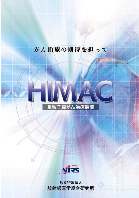 himac-d0001-2.jpg