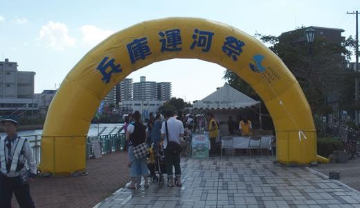 2014兵庫運河祭-1