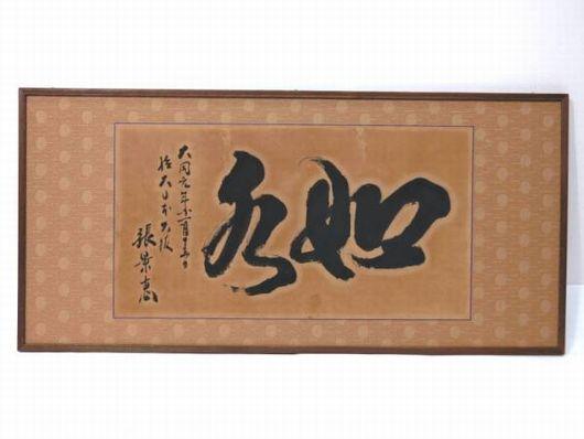 字画 掛軸 満州国総理