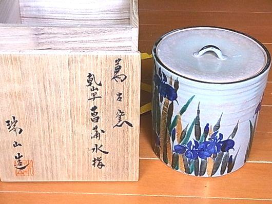 茶道具 水指