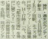 2013/08/02神戸新聞・神戸版「掲示板」所載