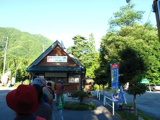 001菅の台バスセンター