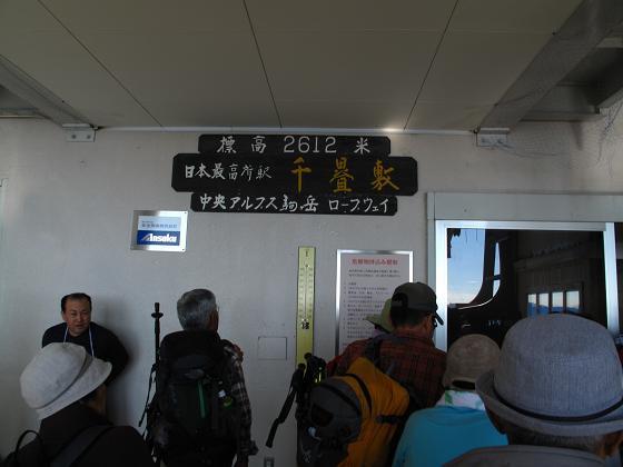 003千畳敷駅