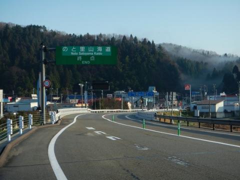 穴水は「のと里山海道」の終点