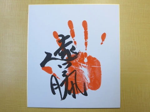 遠藤関のサイン入り手形色紙