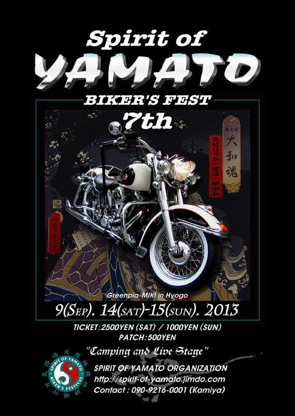 2013-5-15-yamato.jpg