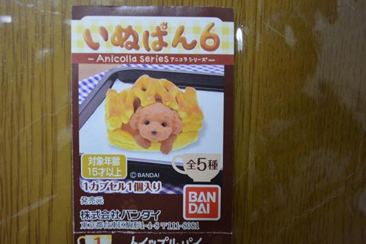 141014 犬パン01