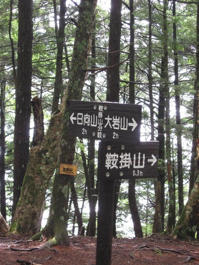駒岩(鞍掛山分岐)