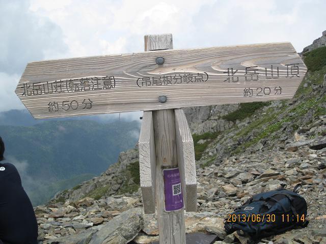 北岳 041