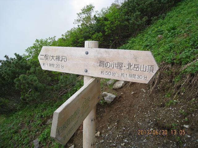 北岳 051