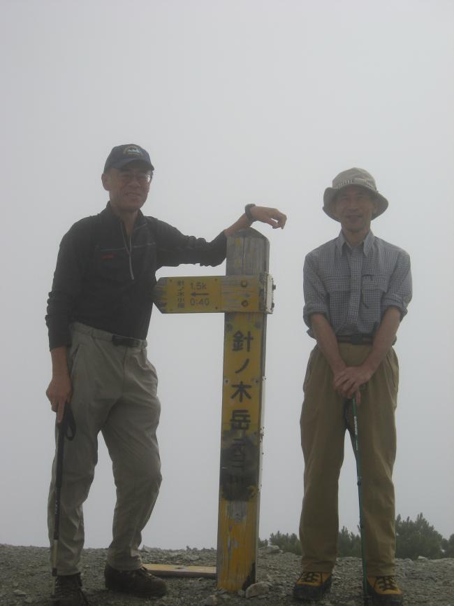 針の木山頂