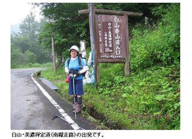 白山金剛堂山 002