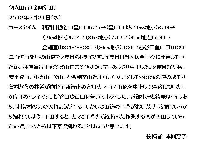 金剛堂山 01