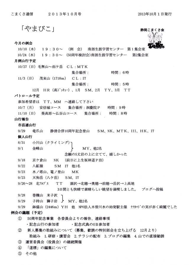 H259やまびこ②