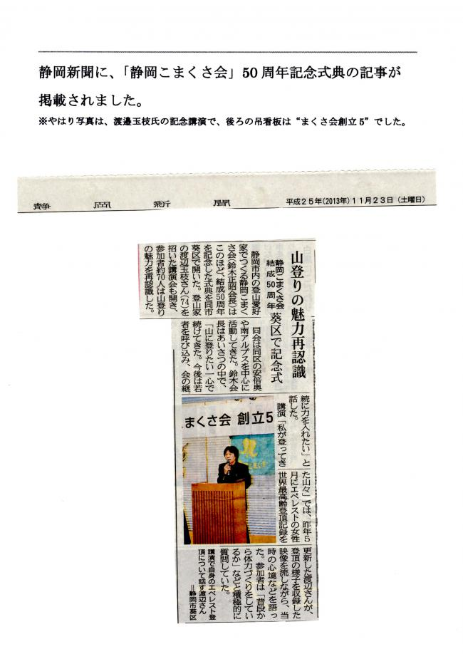 静岡新聞①