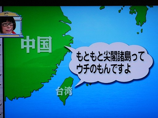尖閣 諸島 台湾