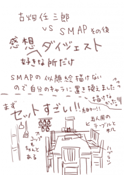 smap1+縺ョ繧ウ繝斐・_convert_20131003202740
