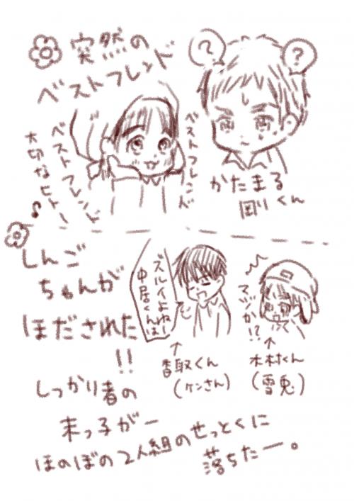 smap3+縺ョ繧ウ繝斐・_convert_20131003203703