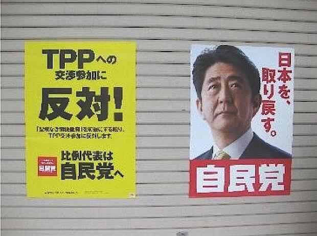 TPP反対自民党ポスター