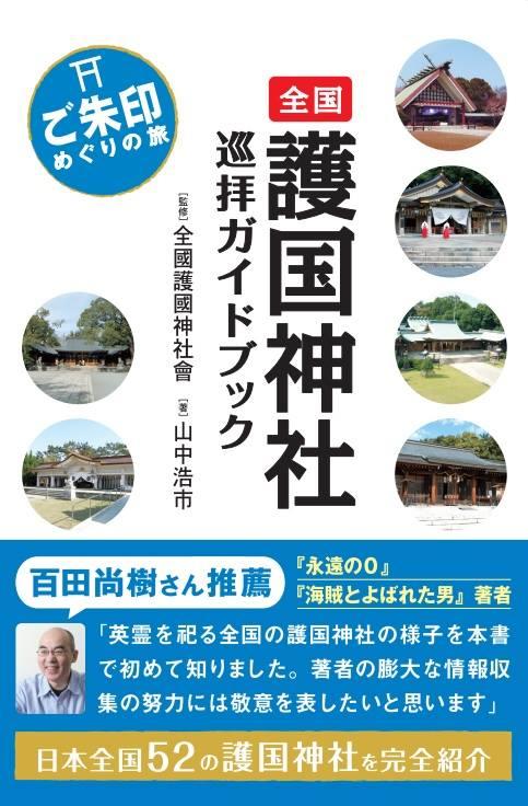 護国神社ガイドブック