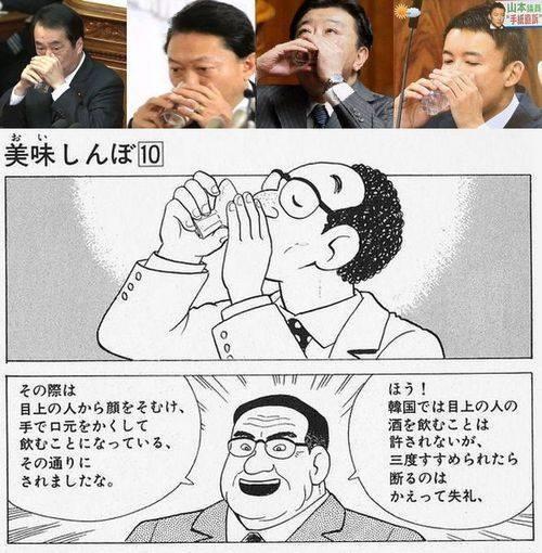朝鮮飲み方