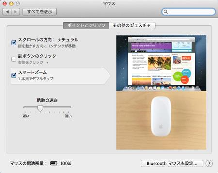 iMacで右クリック
