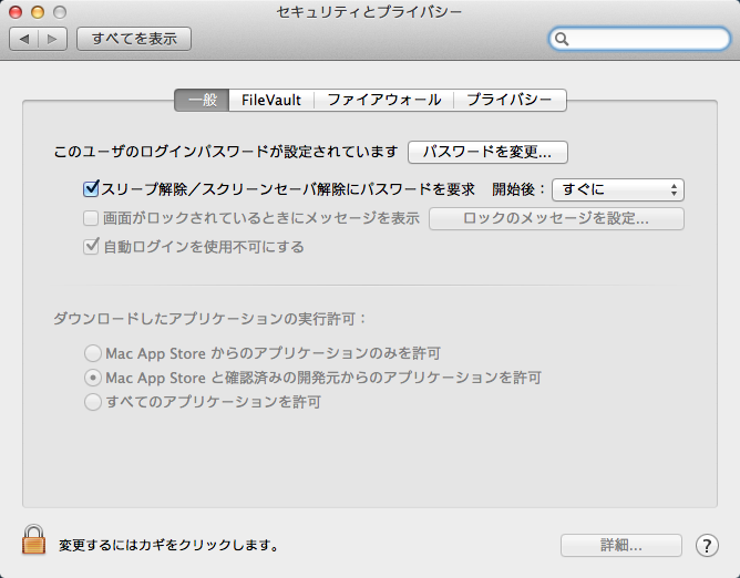 iMacに開発元不明のアプリをインストールする