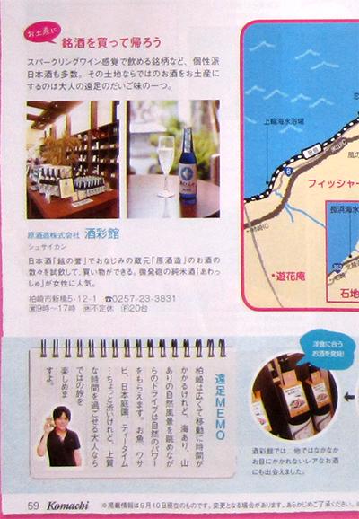 komachi酒彩館記事