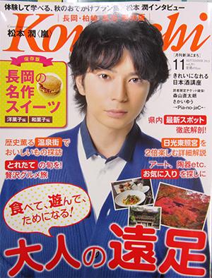 komachi11月号表紙