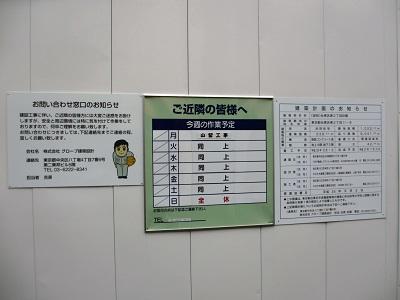 工事日程の入っていない「作業予定表」9月25日2014
