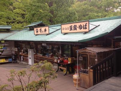 澤乃井園 お土産