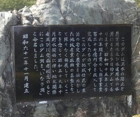 都田ダム3