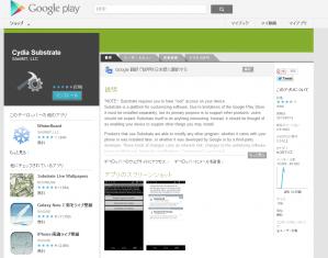 CydiaGoogle