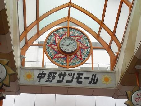 中野サンモールの時計