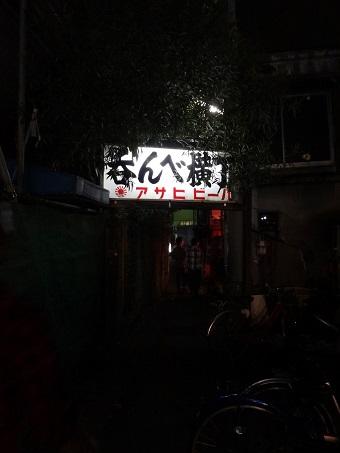 呑んべ横丁11