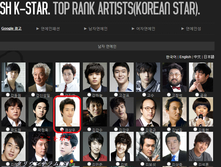 3SH K-STAR.TOP RANK ARTISTS★KOREAN STAR