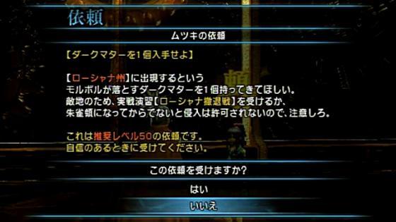 ムツキ5 (4)