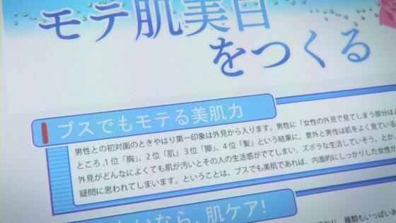 わたモテ1-3 (7)