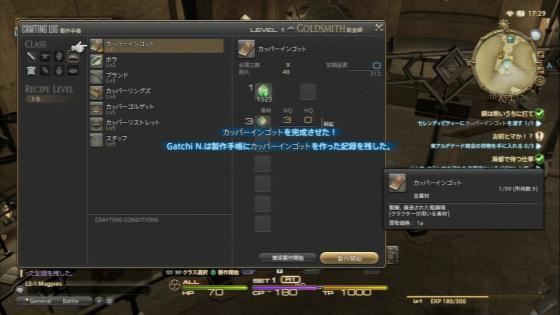 FF14-0-7 (25)