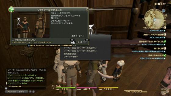 FF14-3-1 (55)